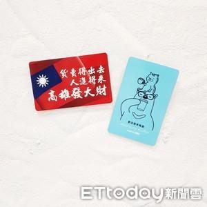 一卡通推韓國瑜卡 設計被網酸爆