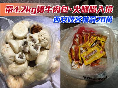 陸客帶4kg肉包、火腿腸被罰20萬