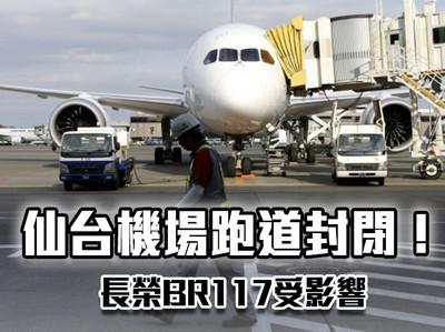 即/仙台機場跑道封閉!長榮BR117受影響