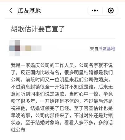 ▲網友爆料胡歌結婚。(圖/翻攝自陸網/豆瓣)