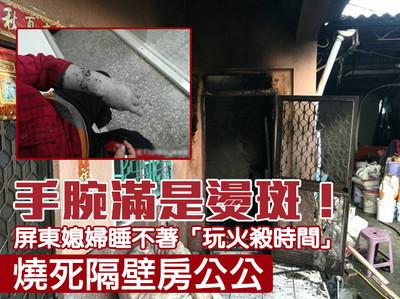 屏東媳婦玩火 燒死隔壁房公公