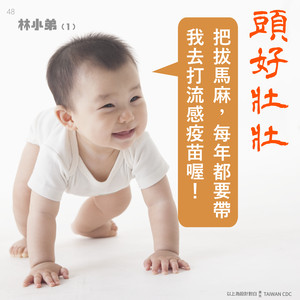 防流感 3歲以下嬰幼兒儘快打流感疫苗!