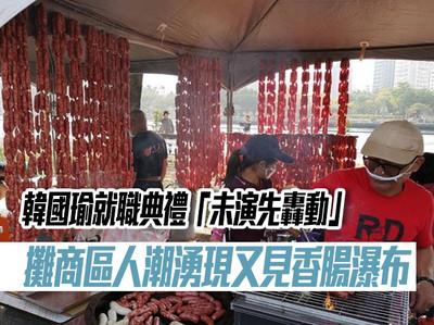 韓國瑜就職「未演先轟動」攤商區湧人潮