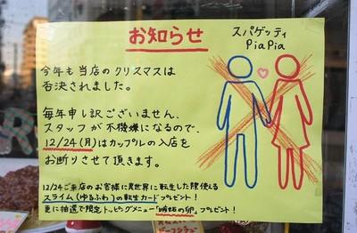 日本餐廳聖誕節「禁止情侶進入」