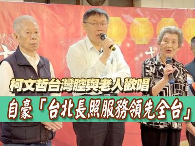 柯文哲與老人歡唱 自豪「台北長照服務領先全台」