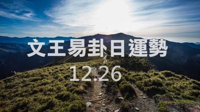文王易卦【1226日運勢】求卦解先機