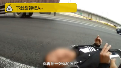 他高速公路躺平 哀求員警自拍call女友