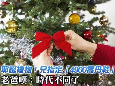 兒耶誕禮物要4900喬丹鞋!爸搖頭嘆