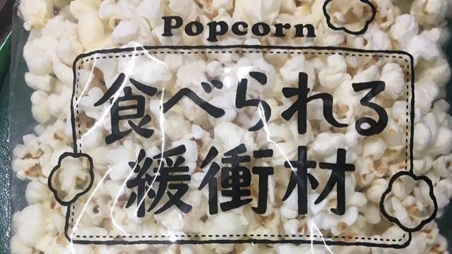 「請食用」包裝緩衝材!甜鹹爆米花整袋放入...網:為這多訂一箱