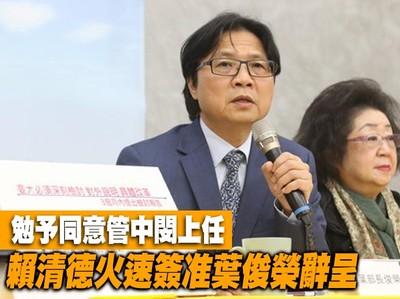 快訊/勉予同意管中閔上任 賴清德火速簽准葉俊榮辭呈