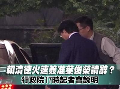 葉俊榮掰了?行政院17時記者會說明