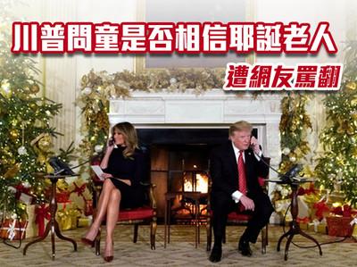 川普問童是否相信耶誕老人 遭網友罵翻