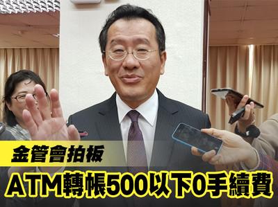 金管會拍板 ATM轉帳500以下0手續費
