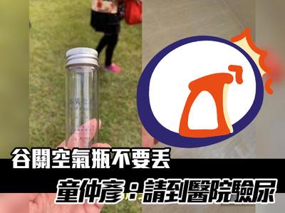 谷關空氣瓶不要丟 童仲彥:請到醫院驗尿