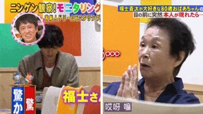 掏空老本買偶像周邊!80歲奶奶被25歲男星圈粉 見到本人嬌羞如少女