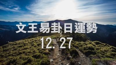 文王易卦【1227日運勢】求卦解先機