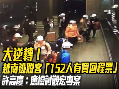 大逆轉!越南逃脫客152人有買回程票