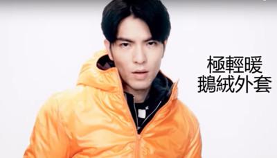 蕭敬騰代言設計 鵝絨外套兩千有找