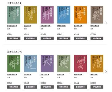 12部金庸小說買再送6吋電子書閱讀器