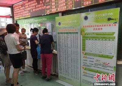 北京中醫、手術漲價 體現勞動價值