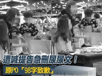 原PO致歉了 網譙爆男童媽:妳才該道歉
