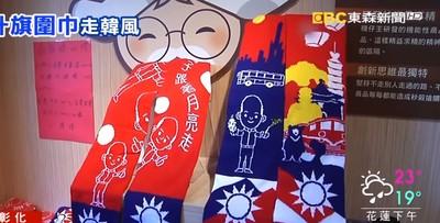 元旦圍巾印上賣菜郎 高雄限量300條免費送