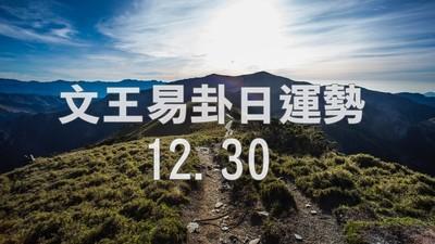 文王易卦【1230日運勢】求卦解先機