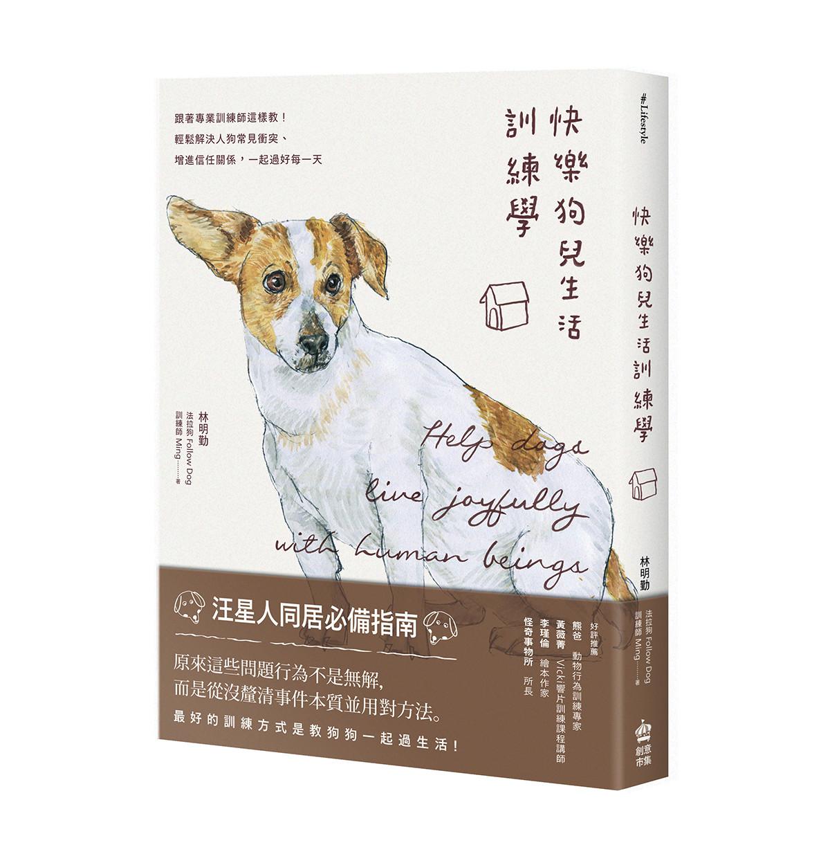 ▲▼創意市集《快樂狗兒生活訓練學》書封。(圖/PCuSER電腦人文化提供)