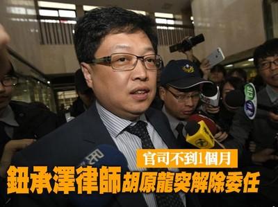 鈕承澤「涉性侵案」生變 律師胡原龍解除委任
