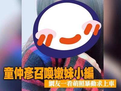 童仲彥召喚嫩妹小編 網友暴動