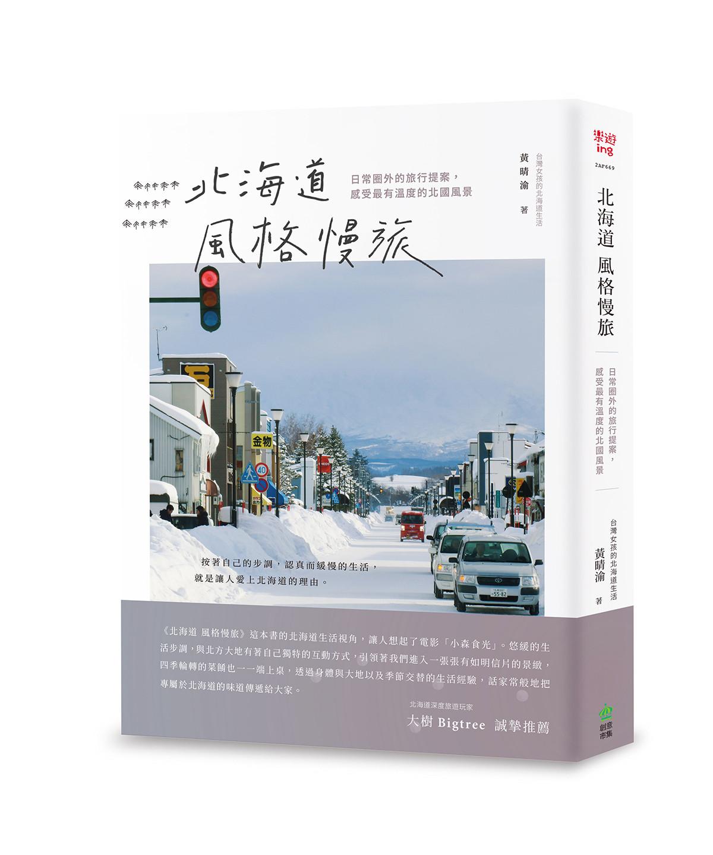 ▲北海道風格慢旅:日常圈外的旅行提案,感受最有溫度的北國風景。(圖/城邦文化提供)