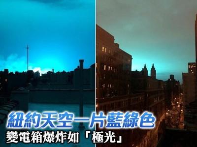 變電箱爆炸!紐約天空一片藍綠色