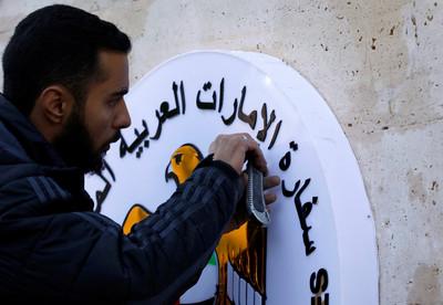 睽違7年阿聯重啟駐敘利亞大使館