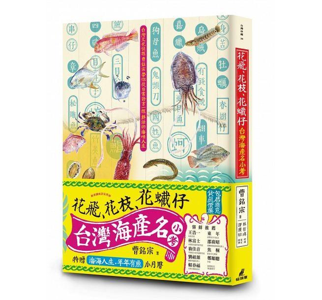 ▲《花飛、花枝、花蠘仔:台灣海產名小考》            。(圖/貓頭鷹書房提供)