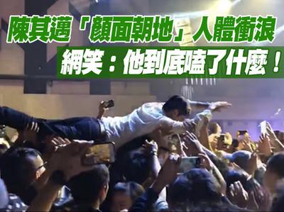 陳其邁人體衝浪 網:他嗑了什麼