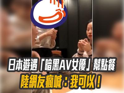 日本遊遇「暗黑AV女優」幫點餐