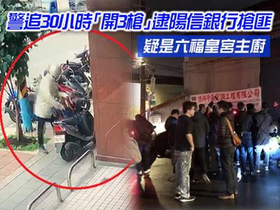 即/陽信銀行搶匪警追30小時「開4槍逮捕」