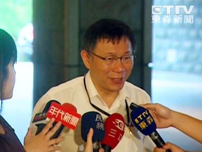 80歲父阻參選台北市長? 柯文哲:繼續努力、準備