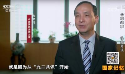 《告台灣同胞書》40周年 朱立倫現身央視紀錄片談「九二共識」