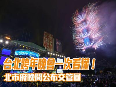 即/台北跨年一次看懂 北市府公布交管圖