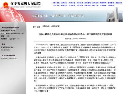 遼寧高級法院裁定重審加拿大毒犯