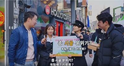 釜山街頭實測 高中生:台灣是鄉下