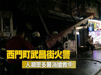 西門町武昌街火警 警消搶救