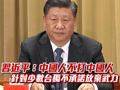 習近平:中國人不打中國人!