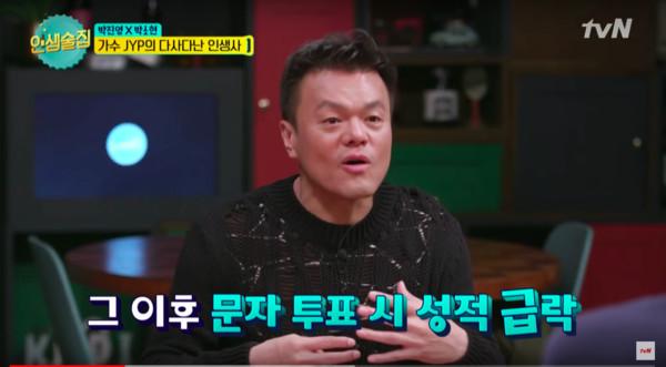 ▲▼JYP朴軫永說藝人不能公開戀愛的原因。(圖/翻攝自tvN)