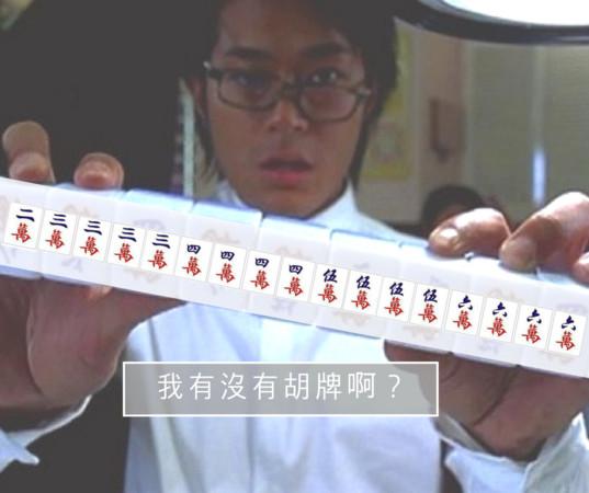 ▲一眼就知道胡牌了沒,用數學冷知識專業打麻將。(圖/取自UniMath)