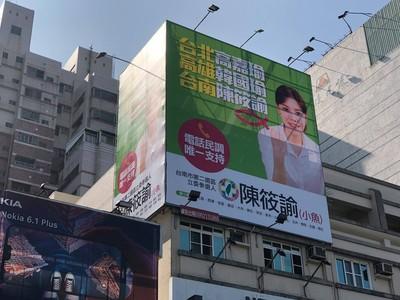 台南立委補選 段宜康直嗆她「投機」