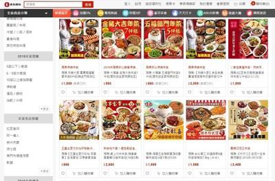 年菜預購開跑 一張千元大鈔搞定8道菜