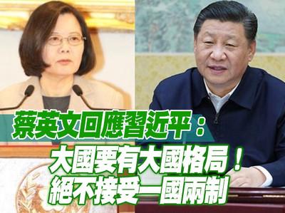 快訊/蔡英文回應習近平:絕不接受一國兩制