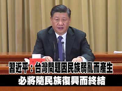 習近平:台灣問題隨民族復興而終結